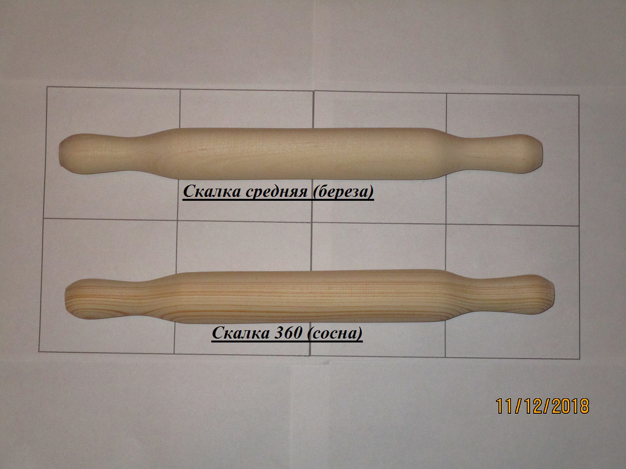 Скалка (береза, сосна) L=36см